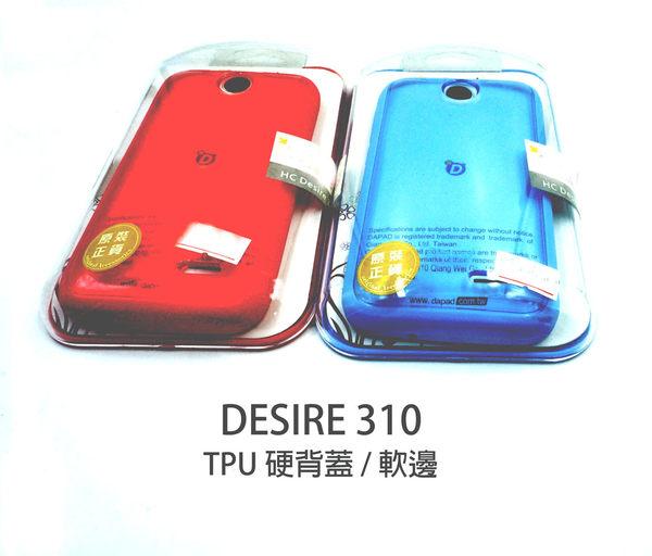 【限量出清】HTC Desire 310 雙料TPU背蓋