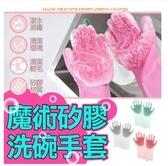 魔術矽膠洗碗手套 加厚防燙 起泡軟刷 防滑 矽膠 廚房 清潔