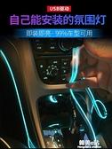 汽車led氛圍燈改裝車內居家戶外貨車冷光線氣氛燈USB車載飾品改裝 韓美e站