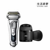 【9395CC-V】電動刮鬍刀 新9系列 音波電動 快充 防水 自動清洗座 國際電壓