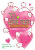 (二手書)32種LOVETEST