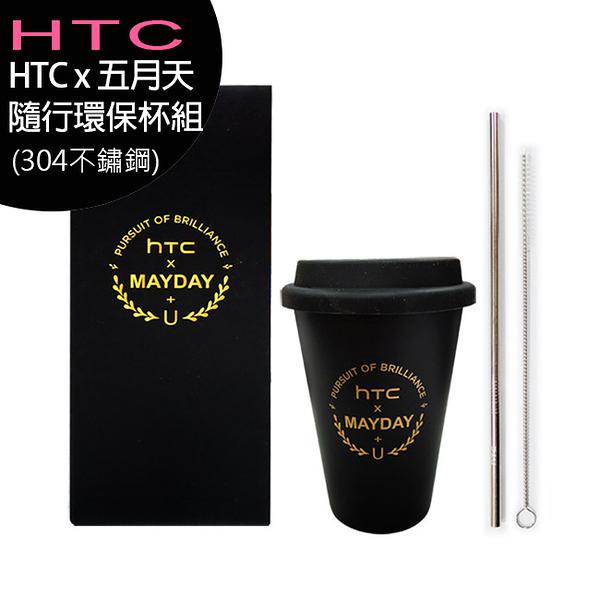 HTC x 五月天聯名 304不鏽鋼隨行環保杯組(X-041)