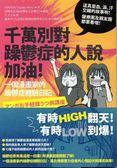 (二手書)千萬別對躁鬱症的人說加油!:一個漫畫家的躁鬱症體驗日記!