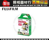 【一盒】拍立得底片 Instax Mini 空白底片 一盒10張入 效期2023/01月 屮X2