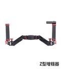 黑熊數位 Z型增穩器 通用Z軸雙手柄避震器 減震器 雙手柄 手持 三軸 穩定器 穩定器 攝影 微電影