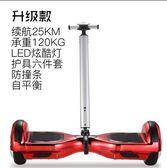 平衡車電動自平衡車雙輪兒童成人智慧代步車兩輪體感車漂移車  99一件免運