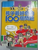 【書寶二手書T4/少年童書_DIJ】孩子最好奇的100個問題_金美姬