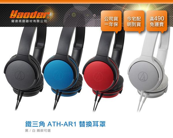 【曜德 / 新上市】鐵三角 ATH-AR1 白 專用 替換耳罩 ★ 原廠公司貨