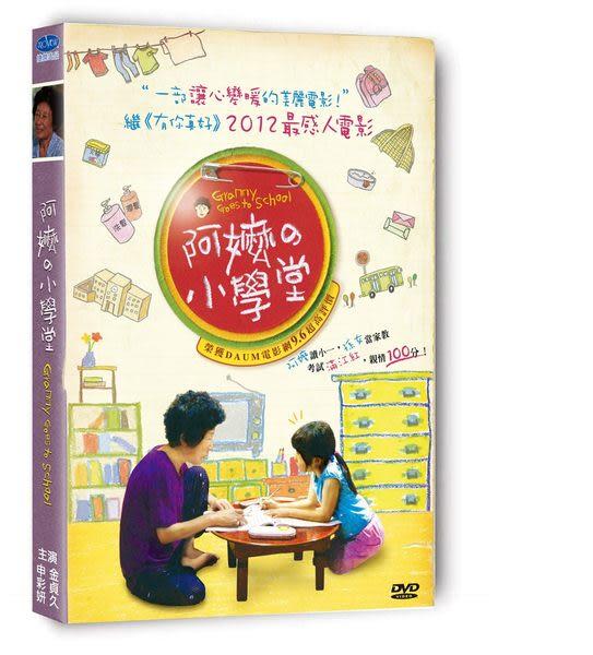 阿嬤的小學堂 DVD (音樂影片購)