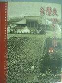 【書寶二手書T1/歷史_QLI】台灣史100年大事(下)-戰後篇_李筱峰