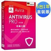 【綠蔭-免運】AVIRA小紅傘防毒大師2019中文5台1年盒裝版