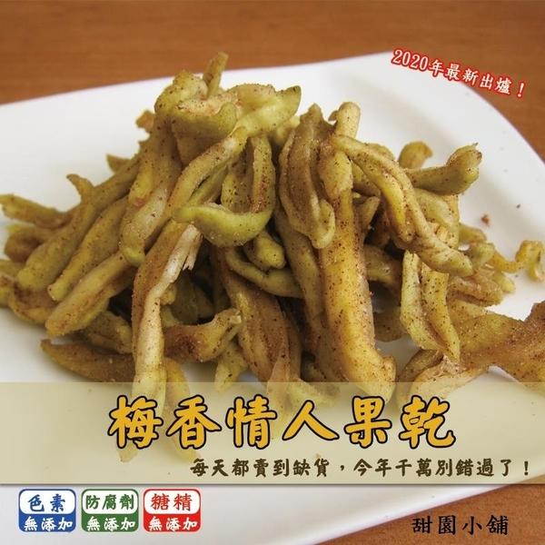 梅香情人果乾-土芒果 隨身包 水果乾 天然水果 【甜園小鋪】