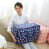 ◄ 生活家精品 ►【Z136】印花手提棉被收納袋(大號) 中號 特大 超大 衣服 整理袋 袋子 衣物 行李