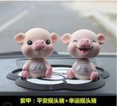 汽車飾品創意汽車擺件可愛男女個性搖頭小豬車載裝飾車上車內飾品擺件 艾家生活館