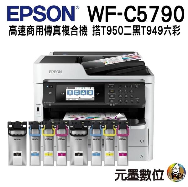 【搭原廠T950二黑+T949六彩 登錄送1200禮卷】EPSON WorkForce WF-C5790高速商用傳真噴墨複合機