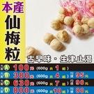 W1A03【仙梅粒▪仙楂丸▪南丸►600...