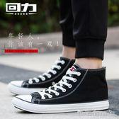 男帆布鞋男高筒秋季新款韓版潮流百搭學生布鞋男板鞋高筒鞋 晴天時尚館