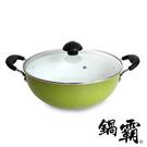 激殺 35折 ♥ 鍋霸 陶瓷不沾萬用鍋28cm(蘋果綠)