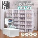 【南紡購物中心】【家適帝】易組裝可疊加掀蓋式鞋盒收納箱1組(6入/組)