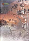 (二手書)台灣的古道