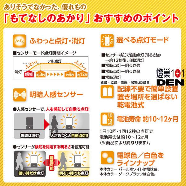 ELPA日本朝日電器暮光系列-3W LED黃光感應玄關燈(小圓)-珍珠白/電池式【燈巢1+1】燈具DS140011