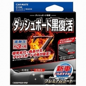 車之嚴選 cars_go 汽車用品【C138】日本CARMATE 儀錶板亮麗護膜劑 40ml 附擦拭布 耐久3個月