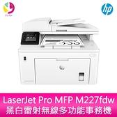 分期0利率 惠普 HP LaserJet Pro MFP M227fdw 黑白雷射無線多功能事務機