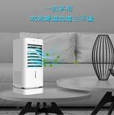 新北現貨 冷風機 空調扇 110V水空調 冷風機 噴霧制冷風扇 插電便攜空調扇 家用冷風機