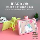 卡通iPad air3保護套mini4/5平板殼10.2矽膠11寸軟殼【步行者戶外生活館】