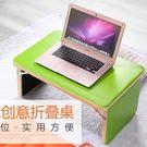 筆電電腦桌折疊桌床上桌懶人桌小桌子大學生宿舍簡易學習桌xw 8.8父親節