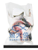 A1【魚大俠】FH211小包裝日本青甘魚下巴(0.77kg/包)