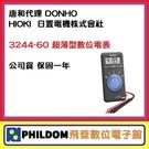 HIOKI 日置電機株式會社 3244-60 超薄型數位電表 數位電表 電表 唐和 代理 DONHO 公司貨 保固一年