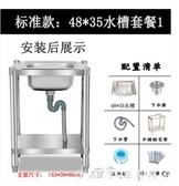 不銹鋼水槽廚房洗菜盆家用洗碗池單槽水池帶平台簡易洗碗槽帶支架YQS 小確幸