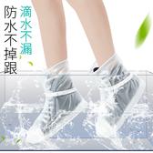 鞋套 防潑水雨鞋套男防滑雨鞋套女加厚耐磨底防潑水雨鞋雨天戶外鞋套 【快速出貨】