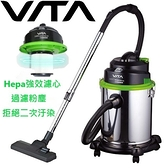 VITA VT-707 工業用 Hepa乾溼吹3合1 20L多功能不銹鋼吸塵器 1200W超強吸塵吸水吸力 現貨免運
