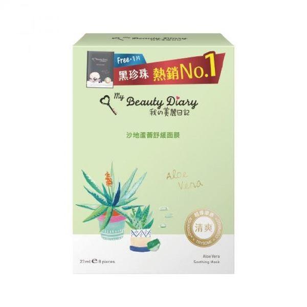 我的美麗日記 沙地蘆薈舒緩面膜8+1黑珍珠 ◆86小舖 ◆