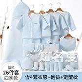 禮盒套裝 新生兒禮盒嬰兒衣服套裝春秋夏季初生剛出生滿月寶寶用品禮物T 3色