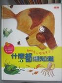 【書寶二手書T8/少年童書_YID】什麼都想知道1-動物為什麼有尾巴?_宇利企劃