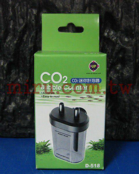 【西高地水族坊】UP雅柏 CO2迷你計泡器(超可愛)