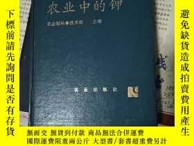 二手書博民逛書店罕見中國南方農業中的鉀Y255083 農業部科學技術司 農業出版