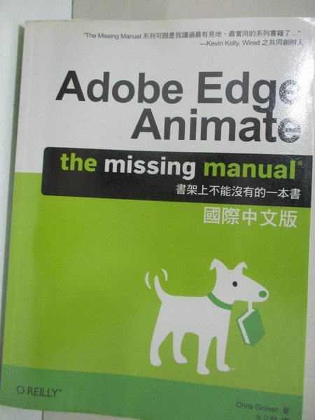【書寶二手書T1/電腦_KXT】Adobe Edge Animate: The Missing Manual 國際中文版原價_580_Chris Grover