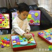 兒童蘑菇釘組合拼插板玩具 男女孩益智力拼圖寶寶早教 2-3-6周歲 麥吉良品