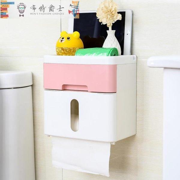 衛生紙架 手紙盒衛生間廁所紙巾盒免打孔捲紙筒抽紙廁紙盒防水衛生紙置物架【限時八折搶購】