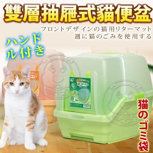【培菓平價寵物網】(送刮刮卡*3張)IRIS《銀離子》雙層抽屜式貓便盆TIO-530FT(簡配)