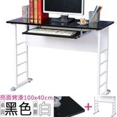 Homelike 查理100x40工作桌亮面烤漆-附鍵盤架 桌面-黑 / 桌腳-亮白
