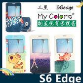 三星 Galaxy S6 Edge 卡通彩繪保護套 超薄側翻皮套 簡約 開窗 支架 插卡 磁扣 手機套 手機殼