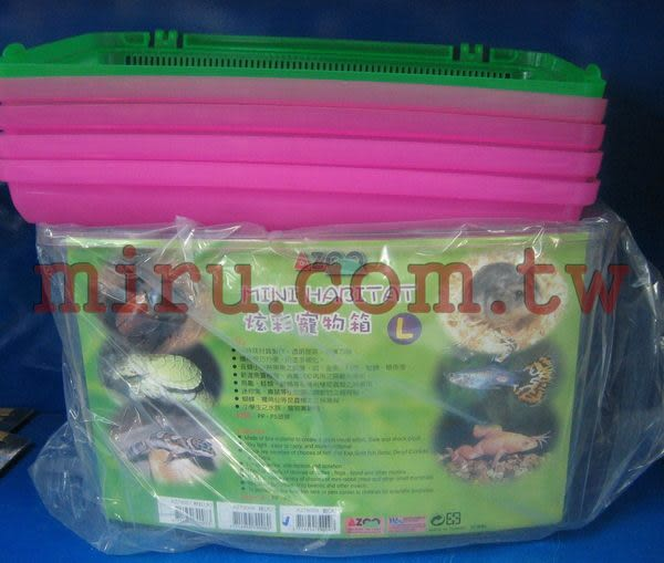 【西高地水族坊】AZOO  炫彩寵物手提箱(L)(粉紅、綠、藍)