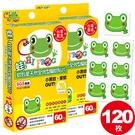 HiFrog 蛙!蚊剋星 台製天然全效型驅蚊防蚊貼120枚【MI0213】(SI0020)