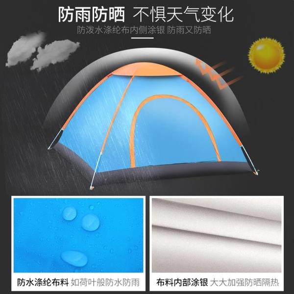 帳篷戶外3-4人全自動加厚防雨賬蓬