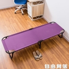 折疊床單人家用小號簡易帆布經濟型便攜午休床行軍辦公室午睡 自由